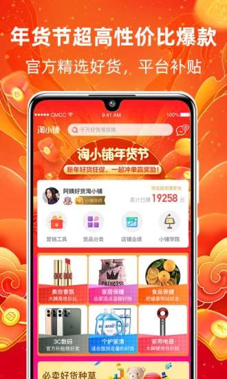De Taoxiaopu-app.